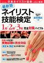 最新版 ネイリスト技能検定 1級・2級・3級 完全対策バイブル [ NPO法人日本ネイリスト協会(J