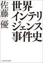 世界インテリジェンス事件史 (光文社知恵の森文庫) [ 佐藤優 ]
