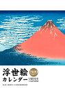 浮世絵カレンダー(2020) ([カレンダー])