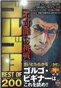ゴルゴ13 BEST OF 200 不可能へ (SP comics SP wide pocket) [ さいとう・たかを ]