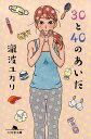30と40のあいだ (幻冬舎文庫) [ 瀧波ユカリ ]