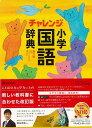 【バーゲン本】チャレンジ小学国語辞典 第六版 湊 吉正