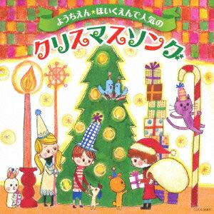 ようちえん★ほいくえんで人気のクリスマスソング [ (