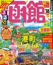 るるぶ函館大沼五稜郭ちいサイズ('18) (るるぶ情報版)