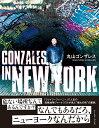 GONZALES IN NEWYORK [ 丸山ゴンザレス ]