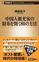 中国人観光客の財布を開く80の方法 [ 岡部 佳子 ]