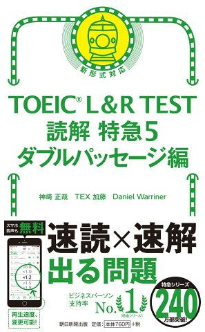 TOEIC L&R TEST 読解特急5 ダブルパッセージ編 [ 神崎正哉/TEX加藤/Danie ]