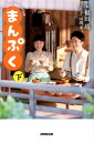 NHK連続テレビ小説まんぷく(下) [ 福田靖(脚本家) ]