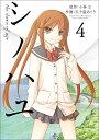 シノハユ(4) (ビッグガンガンコミックスSUPER) [ 五十嵐あぐり ]