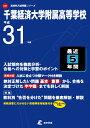 千葉経済大学附属高等学校(平成31年度) (高校別入試問題集シリーズ)