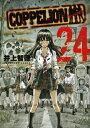 COPPELION(24) コッペリオン (ヤングマガジンKC) [ 井上智徳 ]