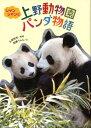 上野動物園で無料の日にびっくり!