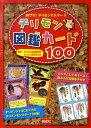 チリモン図鑑カード100 ([教育用品]) [ きしわだ自然友の会 ]