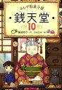 ふしぎ駄菓子屋 銭天堂10 [ 廣嶋玲子 ]