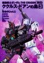 機動戦士ガンダム THE ORIGIN MSD ククルス・ドアンの島 3 (角川コミックス・エース) [ おおの じゅんじ ]