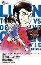 ルパン三世vs名探偵コナン THE MOVIE 1 (少年サンデーコミックス) [ モンキー・パンチ ]