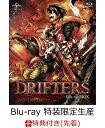【先着特典】DRIFTERS Blu-ray BOX(特装限定生産)(楽天ブックス限定 B2布ポスター&イラストカードセット付き)【Blu-ray】 [ 中村悠...