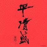 NHK大河ドラマ 平清盛 オリジナル・サウンドトラック 其の二 [ 吉松隆 ]
