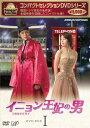 コンパクトセレクション「イニョン王妃の男」DVD-BOX I [ チ・ヒョヌ ]