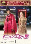 コンパクトセレクション「イニョン王妃の男」DVD-BOX I
