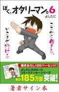 【サイン本】ぼく、オタリーマン。(6)