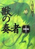 獣の奏者 (1(闘蛇編)) [ 上橋菜穂子 ]