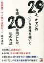 29才、オヤジの小さな会社を継いで年商20億円にした私の方法 社長業こそ〈急がば回れ!〉 (Asuka business & language book) [ ..