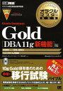 オラクルマスター教科書Gold(Oracle Database) iStudyオフィシャルガイド [ システム・テクノロジー・アイ ]