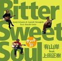 """チョットちゃいます """"Bitter Sweet Soul"""" [ 有山岸 feat.上田正樹 ]"""