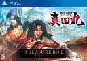 戦国無双 〜真田丸〜 TREASURE BOX PS4版