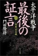 太平洋戦争最後の証言(第1部(零戦・特攻編))