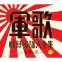 決定盤::軍歌戦時歌謡大全集(上) 〜若鷲の歌〜 [ (V.A.) ]