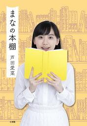 まなの本棚 [ 芦田 愛菜 ]