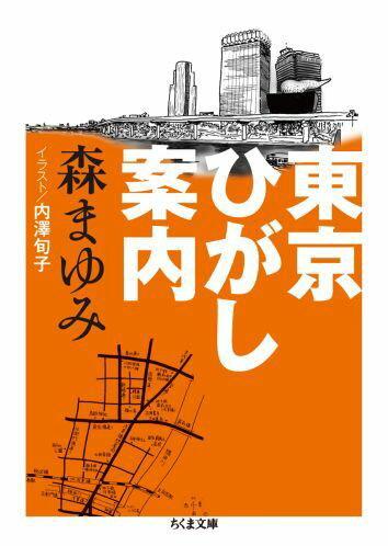 東京ひがし案内 (ちくま文庫) [ 森まゆみ ]
