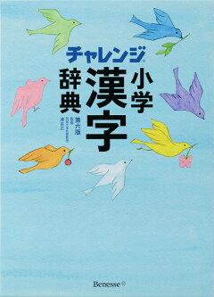 チャレンジ小学漢字辞典第6版