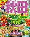 るるぶ秋田('18)最新版 角館 乳頭温泉郷 (るるぶ情報版)