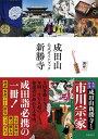 成田山新勝寺公式ガイドブック [ 大本山成田山新勝寺 ]