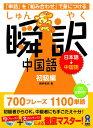瞬訳中国語(初級編) 日本語→中国語 [ 西井和弥 ]
