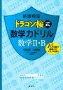 ドラゴン桜式数学力ドリル数学2・B新課程版 [ 牛瀧文宏 ]