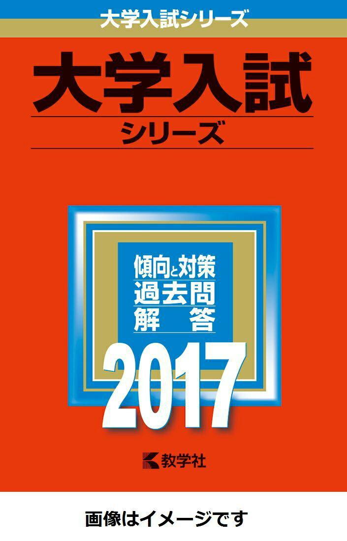 東京医科歯科大学(2017) (大学入試シリーズ 46)
