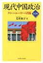 現代中国政治第3版 グローバル・パワーの肖像 [ 毛里和子 ]