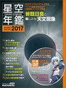 1年間の星空と天文現象を解説 ASTROGUIDE 星空年鑑2017 DVDでプラネタリウムを見る