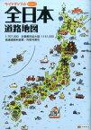 全日本道路地図