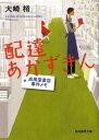 配達あかずきん 成風堂書店事件メモ (創元推理文庫) 大崎梢