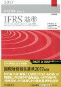 IFRS基準2017 [ IFRS財団 ]