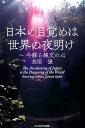 日本の目覚めは世界の夜明け [ 長堀優 ]