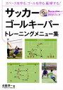 サッカーゴールキーパートレーニングメニュー集 [ 北埜洋一 ]