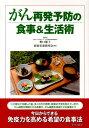 がん再発予防の食事&生活術 (『食べもの通信』別冊)