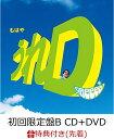 【先着特典】うれD (初回限定盤B CD+DVD) (特典内...