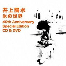 氷の世界 40th Anniversary Special Edition [ <strong>井上陽水</strong> ]